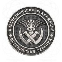 "Значок ""Анестезиология, реанимация"" (Серебро 925)"