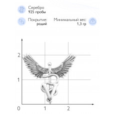 """Значок """"Кадуцей V"""" (Серебро 925)"""
