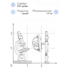 """Значок """"Микроскоп"""" (Серебро 925)"""